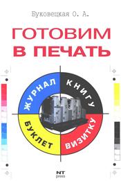 Буковецкая О.А. Готовим в печать журнал, книгу, буклет, визитку