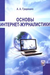 Градюшко А. А. Основы интернет-журналистики