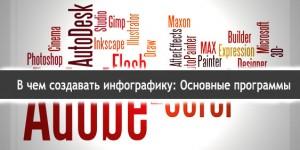 создание-инфографики2
