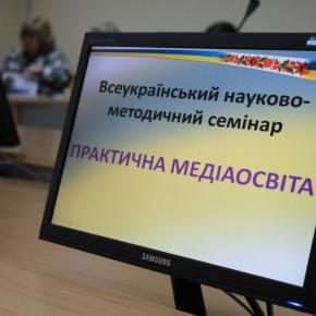 """Матеріали за ІІ Міжнародною конференцією """"Практична медіаосвіта"""""""