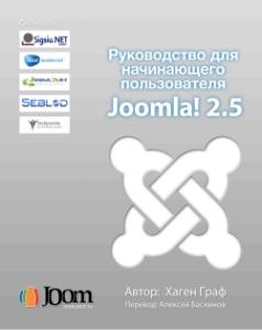 beginners-guide-joomla2-5_76e29e793db6ab78f360cb3530020427