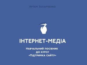 Захарченко Онлайн-медіа