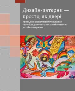 "Андрій Будай ""Дизайн-патерни - просто, як двері"""