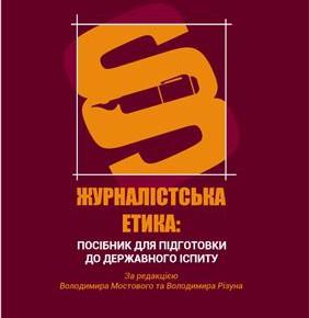 Журналістська етика: посібник для підготовки до державного іспиту