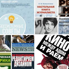 10 книг, які варто прочитати журналісту