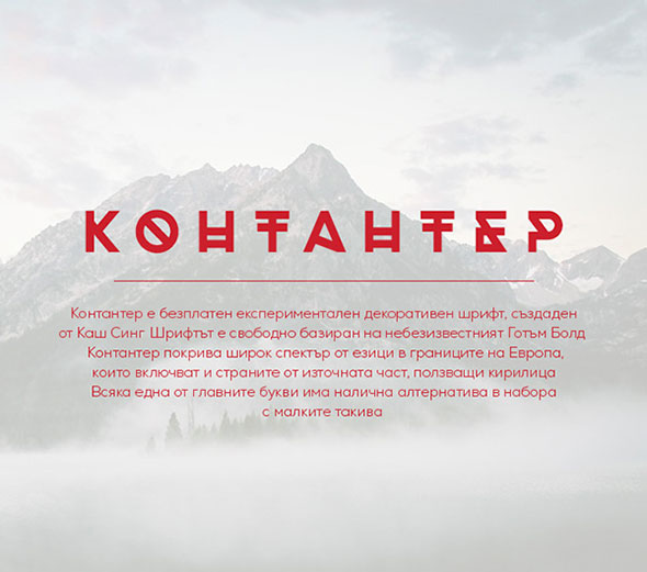 free-fonts-march8