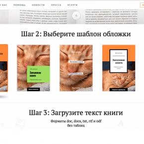 Як створити електронну чи паперову книгу і розмістити її в онлайн-магазинах