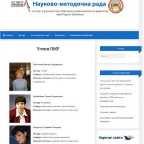 Сайт Науково-методичної ради Інституту журналістики