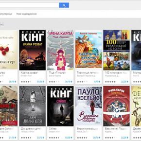 Електронні книжки українською: де придбати?