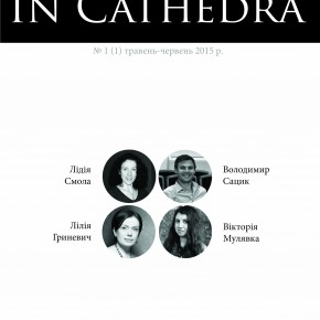 Часопис «In Cathedra»