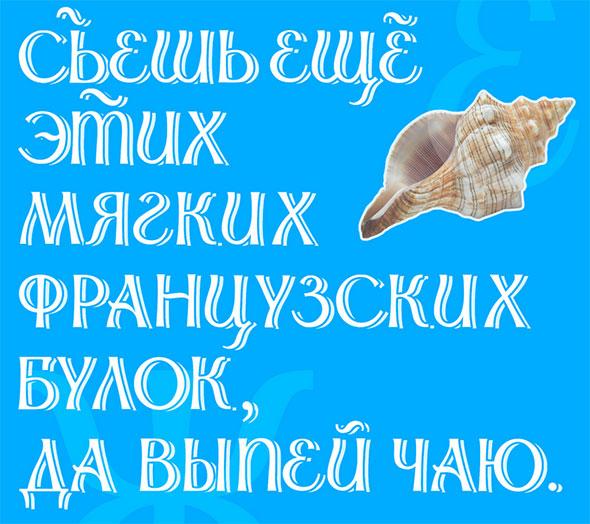 free-fonts-june-2015-cyr-2