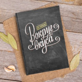 Дизайн щоденника «Навколо смаку»