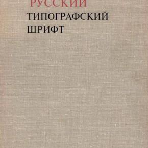 Абрам Шицгал. Русский типографский шрифт