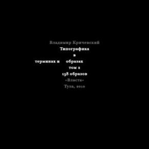 Владимир Кричевский. Типографика в терминах и образах. Том 1. Том 2