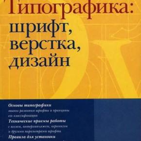 Джеймс Фелічі. Типографіка: шрифт, верстка, дизайн