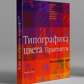 Тімоті Самара. Типографіка кольору
