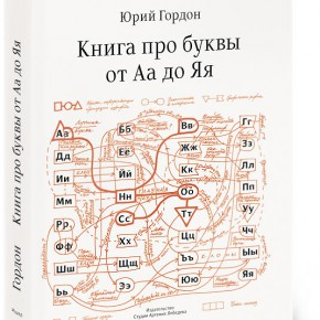 Юрій Гордон. Книга про буквы от Аа до Яя