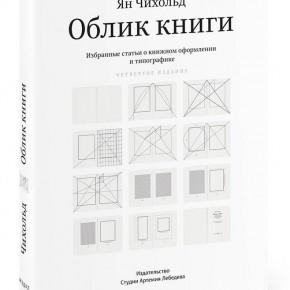 Ян Чихольд. Облик книги. Избранные статьи о книжном оформлении и типографике