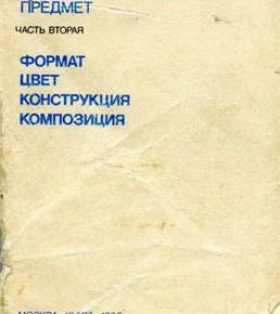 Адамов Е.Б. (ред.) Книга как художественный предмет. Часть 2. Формат. Цвет. Конструкция.