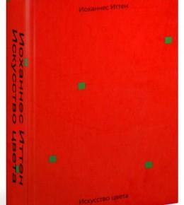 Йоганес Іттен. Мистецтво кольору