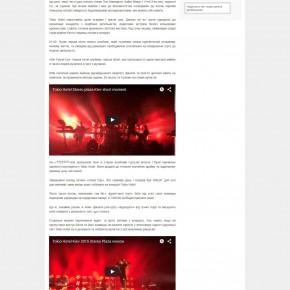 Tokio Hotel у Києві
