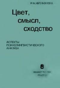 Tsvet_smysl_shodstvo._Aspekty_psiholingvisticheskogo_analiza (1)