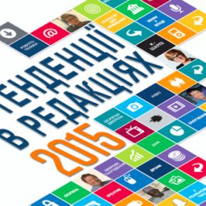 Збірка Всесвітнього форуму редакторів «Тенденції в редакціях 2015»