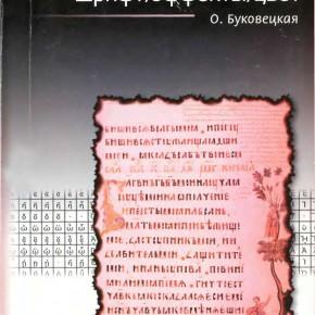 Буковецька. Дизайн тексту: шрифт, ефекти, колір. 2 видання
