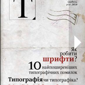 "Журнал ""Т"""