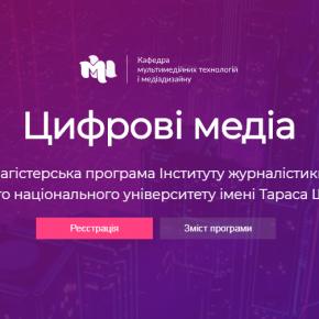 Магістратура Digital media
